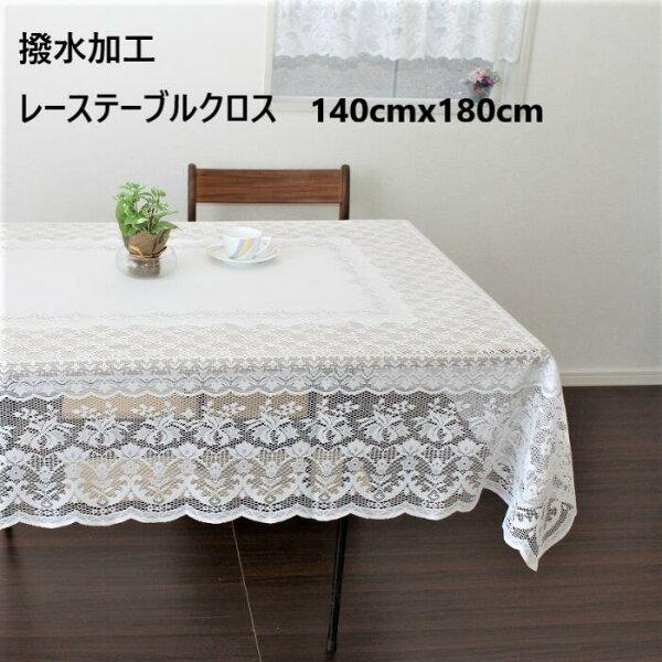 長方形140cmx180cm撥水加工レーステーブルクロスホワイト日本製