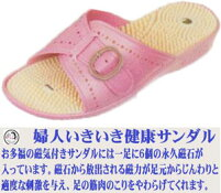 お多福健康いきいき磁気付健康サンダルピンク婦人用靴