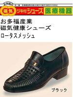 お多福オタフクOTAFUKUロータスメッシュ磁気健康シューズ紳士靴【RCP】