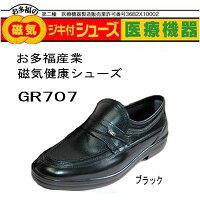 お多福オタフクOTAFUKUGR707磁気健康シューズ紳士靴【RCP】