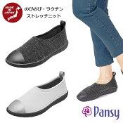 メーカー正規代理店ショップカジュアルストレッチフレキシブル屈曲軽い人気靴レディースパンジーpansy2109日本製