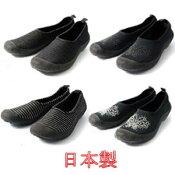 ストレッチシューズぺたんこ日本製外反母趾室内履きにもブラック黒靴