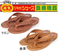 お多福オタフクOTAFUKUニューカリプソ磁気健康サンダルベンハー耐水日本製