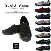 ストレッチシューズぺたんこ日本製外反母趾室内履きにも日本製靴