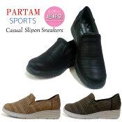 カジュアルシューズレディースコンフォートシューズかわいいPARTAMSPORTS605ブラックオークグレー軽量靴母の日ギフトプレゼント