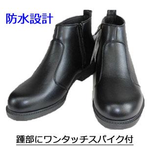 メンズブーツ ジッパー 防水 ワンタッチスパイク 幅広4E サイドジップ 靴 PMS60200