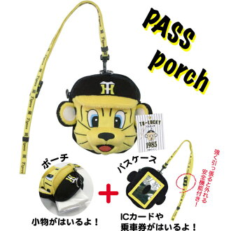 [To Lucky] Pass pouch / Hanshin Tigers mascot