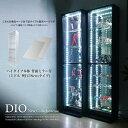 コレクションケース お得なセット コレクションラック DIO ディオ 本体 鍵付 背面ミラー付き NEW 地球家...