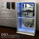 コレクションケース コレクションラック ワイド ハイタイプ セット DIO ディオ 本体 鍵付 NEW 地球家具 ...