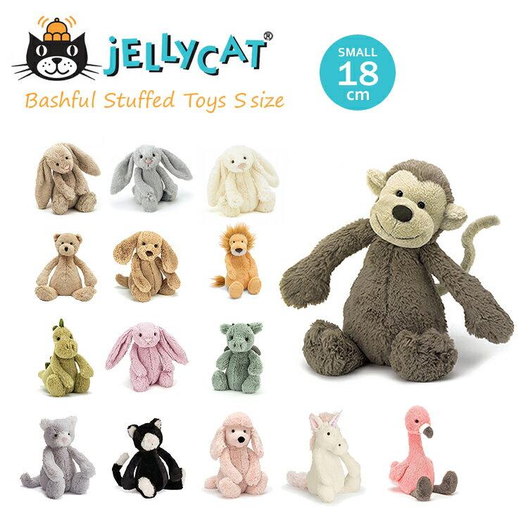 ぬいぐるみ・人形, ぬいぐるみ jellycat bashful S 18cm
