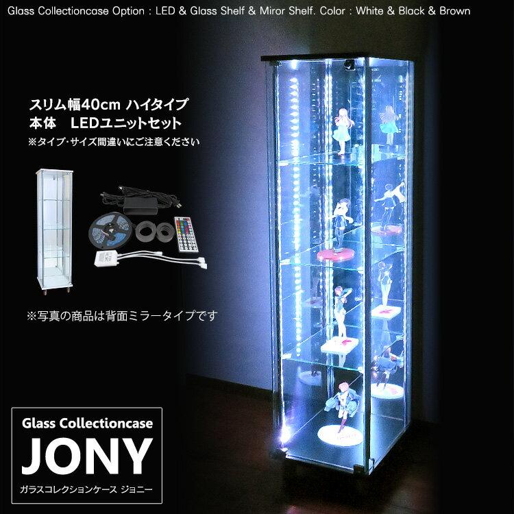 [セット品] ガラスコレクションケース JONY 地球家具 ジョニー スリム 幅40cm ハイタイプ 背面ミラー 付き 本体 LEDセット 鍵付 コレクションラック ガラスケース ディスプレイラック ( ホワイト , ブラック , ブラウン )