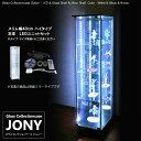 [セット品] ガラスコレクションケース JONY 地球家具 ジョニー スリム 幅40cm ハイタイプ 背面ミラー 付...