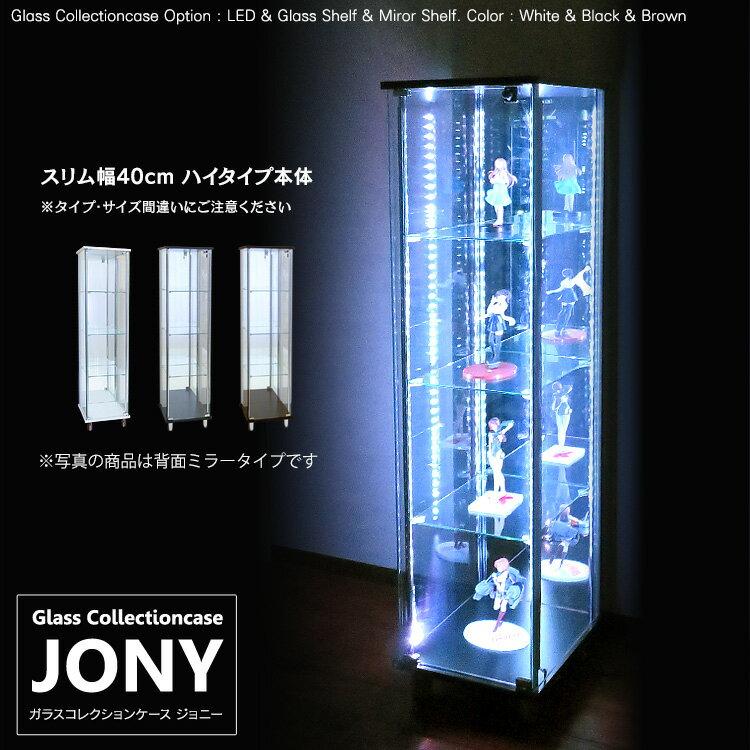 ガラスコレクションケース JONY 地球家具 ジョニー スリム 幅40cm ハイタイプ 背面ミラー 付き本体 鍵付 コレクションラック ガラスケース ディスプレイラック ( ホワイト , ブラック , ブラウン )※LED別売り