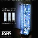 ガラスコレクションケース JONY 地球家具 ジョニー スリム 幅40cm ハイタイプ 背面ミラー 付き本体 鍵付...