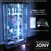 [セット品]地球家具ガラスコレクションケースJONYジョニーワイド幅80cmハイタイプ背面ミラー付き本体LEDセット鍵付コレクションラックガラスケースディスプレイラック(ホワイト,ブラック,ブラウン)