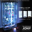 ガラスコレクションケース JONY 地球家具 ジョニー ワイド 幅80cm ハイタイプ 背面ミラー 付き本体 鍵付...