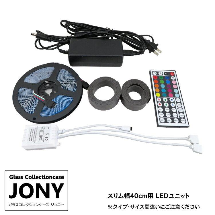 [オプション] ガラスコレクションケース JONY 地球家具 ジョニー スリム 幅40cm用 LEDユニット コレクションラック ガラスケース ディスプレイラック LEDのみ