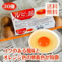 国産ブランド鶏卵 「ルビーの瞳」 30個 (10個入り×3パック)【大分県産 国内産 赤玉 赤卵 濃厚 こだわり 美味しいたまご 卵 リーズナブル】
