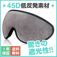【45D高密度素材低反発素材使用】HACONOTRAVELアイマスク遮光アイパッドやわらか素材立体型軽量ダークグレー安眠睡眠仮眠旅行旅行用飛行機機内新幹線持ち運びコンパクトトラベルKR011TP