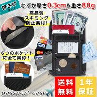 パスポートケース首下げスキミング防止スキミング防止素材使用