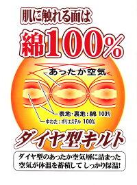 【送料無料】ニットキルト子供用防寒肌着女の子用長袖シャツ100〜130