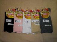 【送料無料】【介護靴下ゆったり】婦人綿混ゴムなしソックスニットくん22〜24cm