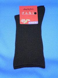 【送料無料】【介護靴下ゆったり】◎大きいサイズ◎ゴムなしゆるゆる紳士ソックス☆クロ◎26〜28cm**好評のゆったり靴下、ゴムなしの日本製。無地の国産靴下です。ゆるい靴下をゆったり履きたい方に