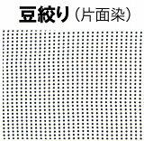 ☆送料無料☆ 9m反物 日本手ぬぐい 豆絞り 4種類90cmの手拭いなら 10本採れます。34×900cm