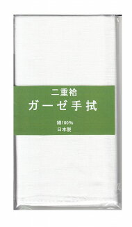 ☆送料無料☆二重合わせガーゼ手ぬぐい白無地34×90cmです使用用途は多様です。マスクの原料にもお使いいただけます。