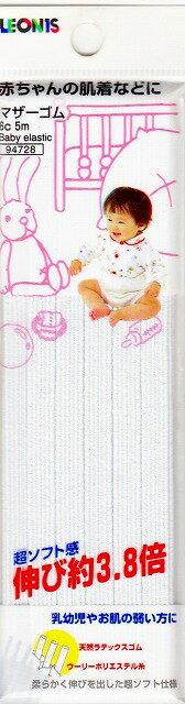 【送料無料】ゴムひも赤ちゃんの肌着などに使う7mm幅6コール×5mです日本製