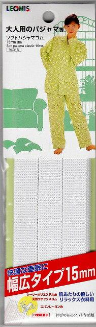 【送料無料】ゴムひも大人用のパジャマ15mm幅×15mです日本製