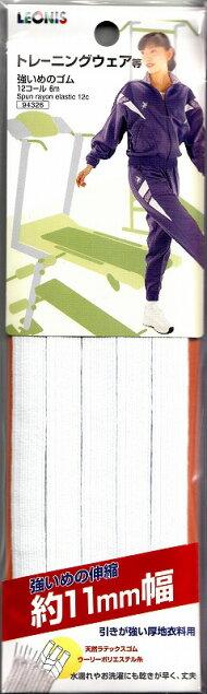 【送料無料】ゴムひもトレーニングウエアなどに使う強いめのゴム11mm幅(12コール)×6mです日本製94326
