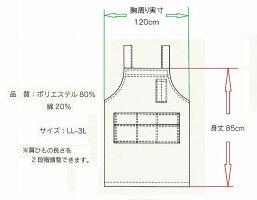【送料無料】宮T1-11H型エプロンLL〜3Lレギュラー丈ツイル後ろヒモ無地5色黒・紺・エンジ・ベージュ・グリーン85cm丈胸回り120cm一番大きいサイズです