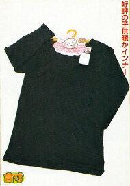 【送料無料】裏起毛長袖インナー子供用防寒肌着男女兼用黒無地140・150・160子供の防寒長袖肌着。