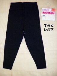 【送料無料】子供用重ね履き7分丈スパッツ黒身長サイズ100〜160cmスカートの下に