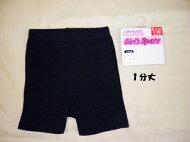 【送料無料】子供用重ね履き1分丈スパッツ黒身長サイズ綿80%100〜160cmスカートの下に