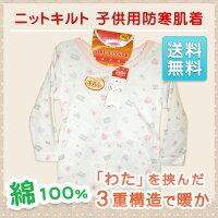 【送料無料】子供用防寒肌着女の子用長袖シャツ100〜130
