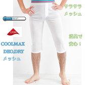 ステテコ クールマックス 抗菌・防臭 汗取り 加齢臭まで持続消臭 消臭ステテコ  クールマックスデオドライメッシュステテコ05P26Mar16