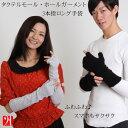 指なし手袋 ホールガーメント 手袋 アームウォーマー iphone/ipad/スマホ 手袋 メンズ レディス 3本指ロング手袋