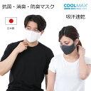 布マスク クールマックス(R) 抗菌マスク UVカット 飛沫