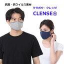 洗える 抗ウイルス素材のクレンゼ(R)を使用したマスクです。両面クレンゼ、立体タイプ、柔らかな綿素材 日本製