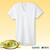 GUNZE(グンゼ)快適工房紳士半袖U首シャツ(KH5016) ( メンズ下着・男性下着・紳士下着、グンゼ肌着、綿100%肌着)超特価!!