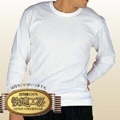 楽天オープン記念!!GUNZE(グンゼ)快適工房紳士長袖丸首シャツ(KZ3008)(メンズ下着・男性下着・紳士下着、グンゼ肌着、綿100%肌着)超特価!!