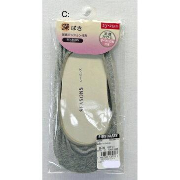 婦人無地・深履きカバーソックス(レディスソックス・レディス靴下・女性用靴下・フットカバー)