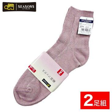 婦人ショート丈ソックス【2足組】 (レディスソックス・レディス靴下・女性用靴下)