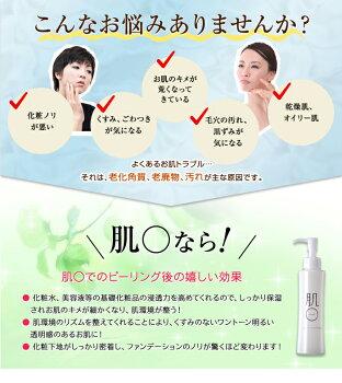 肌○アクアモイスチャーピーリングお肌のお悩みイメージ