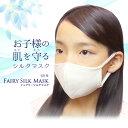 子ども用 シルクマスク 日本製 夏用 涼しい 冷感 洗える フェアリー シルク 夏 布マスク 絹マスク 絹 100% 女性 レディース 小さめ 白 快適 敏感肌 肌荒れ しない 通気性 アトピー ニキビ 対策 繰り返し 国産 蒸れにくい 送料無料 マスク