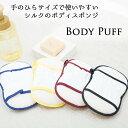 ボディパフ シルク 100% 絹 ボディスポンジ スポンジ ボディウォッシュ 体洗い 泡立て 泡立つ ボディケア ボディタオル 角質ケア おすすめ お風呂 バス用品