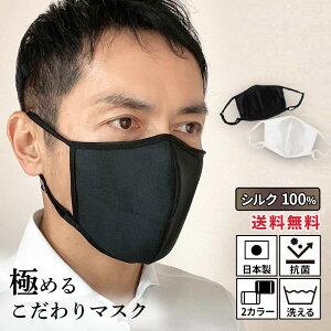 メンズ マスク 日本製 洗える フェアリー シルクマスク シルク 髭剃り 痛くない 男 人気 敏感肌 保湿 黒 白 おしゃれ かっこいい 肌荒れしない 通気性が良い 耳痛くない かぶれない 無地 国産 蒸れにくい 送料無料 立体