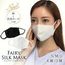 シルクマスク 日本製 ニキビ 対策 フェアリー シルク マス
